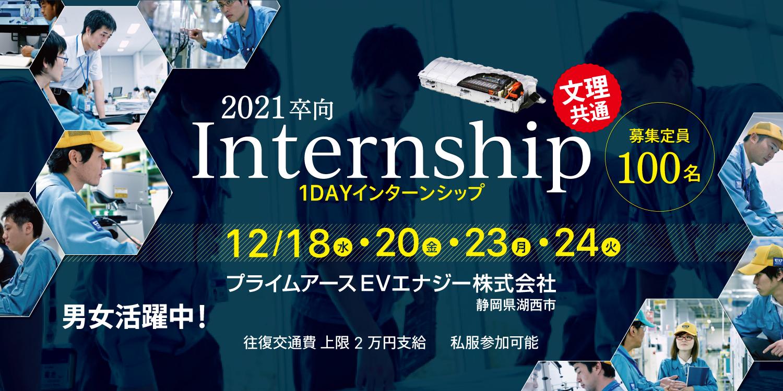 2021卒向け 1DAYインターンシップ 12/18・20・23・24