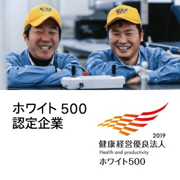 ホワイト500 認定企業