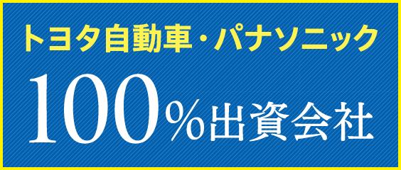トヨタ自動車・パナソニック100%出資会社